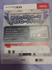 ドラゴンクエスト11 はぐれメタル 3DSテーマ ドラクエ11