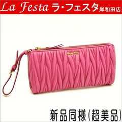 ◆本物新品同様◆ミュウミュウ クラッチバッグ(ポーチ/ピンク