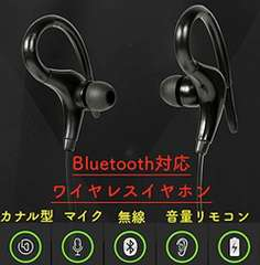 Bluetoothワイヤレスイヤフォン 耳掛けカナル型 ブルートゥース