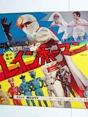 愛の戦士レインボーマン-朝日ソノラマ