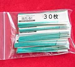 ☆アイコス/IQOS/パックコード30枚/限定アイテムget/応募☆