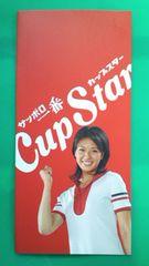 浅尾美和500円×3枚組抽プレ図書カード