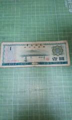 中国銀行壹圓兌換券(その2)♪