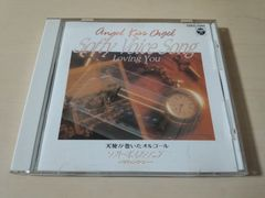 CD「天使が巻いたオルゴール ソフト・ボイス・ソング」●
