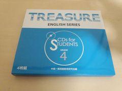 CD「TREASURE ENGLISH Students 4 Z会 英語リスニング教材英会話