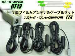 4ch高感度L型フィルムアンテナセット/LT4・GT13/地デジ・ナビ用