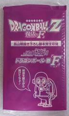 ドラゴンボールZ 復活のF★映画 入場特典【ドラゴンボール 巻『F』】