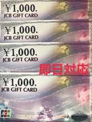 【即日対応】JCB商品券 25000円分 各種モバペイ可