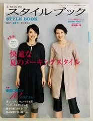 ミセスのスタイルブック2007盛夏号/クリックポスト配送可能