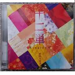 KF  中島みゆき  十二単 〜Singles 4〜