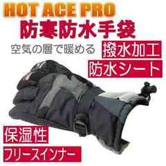 【送料無料】防寒防水グローブ/インナーフリース 撥水加工/LL