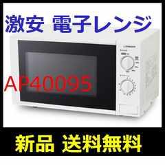 送料無料 新品 ホワイト 17L級電子レンジ 東日本用