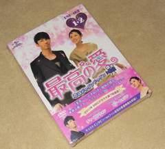 韓国ドラマ【最高の愛】 8枚組DVD-BOX 1-16話 D/054