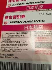 日本航空 株主優待券 最新  2019 5月末日  2枚