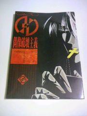 初版本■GOD偶像破壊主義 尾崎南イラスト集■画集カラーイラストマーガレットブック