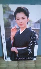松坂慶子テレカ
