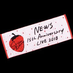新品未開封 NEWS 15th Anniversary LIVE 2018 strawberry タオル