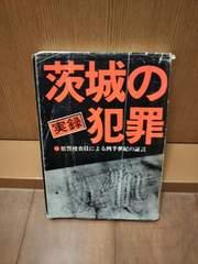 貴重 古書 実録 茨城の犯罪-県警捜査員による四半世紀の証言-