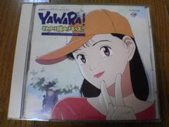 CD YAWARA!〜それゆけ腰ぬけキッズ!!
