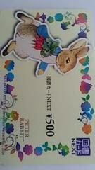 図書カード500円券1枚新品