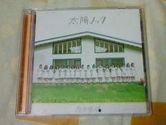 CD+DVD 乃木坂46 太陽ノック セブンイレブン限定盤