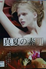 中古DVD 真夏の素肌