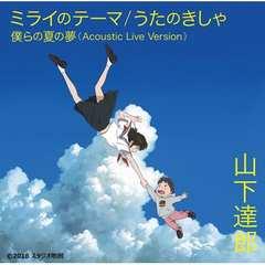 即決 山下達郎 ミライのテーマ/うたのきしゃ 初回限定盤 新品