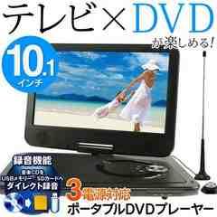 フルセグTV搭載 DVDプレーヤー TV-101FR-k/7