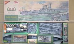 1/300 ニチモ(日本模型) 日本海軍 超弩級戦艦 大和