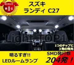 C27 新型 ランディ5点セット[H28.7〜]用LEDルームランプセットSMD