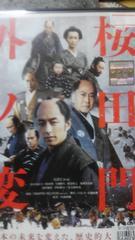 桜田門外の変 レンタル専用品