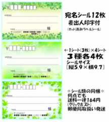 ★C-25★グリーン系(葉っぱ)*宛名シール…3種12枚♪