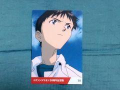 エヴァポテトチップスカード☆セブンイレブン限定版05碇シンジ