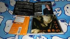 ジャンヌ ダルク◆マリアの爪痕◆初回限定 yasuトレカ付◆2002年発売◆