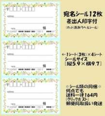 *得◆Z-45◆花柄枠*宛名シール…12枚♪