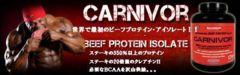 世界初 ステーキの20倍 筋肉を造り上げる ビーフ プロテイン カルニボア 特大2k