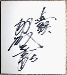 加藤秀司[5]・直筆サイン色紙 阪急→広島→近鉄バッファローズ 名球会