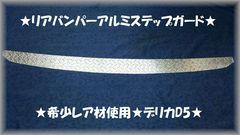 デリカ D5 レア材使用 縞板リアバンパーアルミステップガード