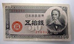 紙幣 五十銭 板垣退助 20枚