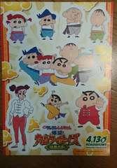 クレヨンしんちゃん 爆盛カンフーボーイズ シール ステッカー