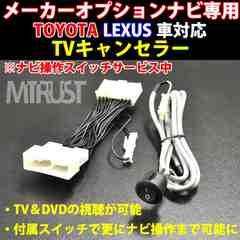 テレビキット ナビコントロール レクサス メーカーオプションナビ LFA LFA10対応 エムトラ