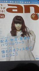 きゃりーぱみゅぱみゅ、求人情報誌an2015年1月26日号かながわ版