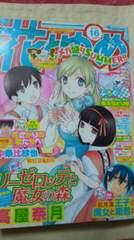 花とゆめ 2011年16号? 少女漫画雑誌 学園アリスなど 白泉社