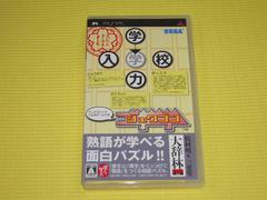 PSP★即決★ジュクゴン★箱説付★パズル★国内正規品