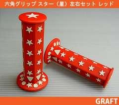 六角グリップ 星スター 赤レッド 新品!GPZ400F/GPZ400R