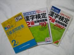 漢検 2級 漢検過去問題集/漢字検定試験問題集2冊