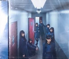 欅坂46「不協和音」通常盤CD 未開封