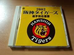 CD「阪神タイガース選手別応援歌2002」廃盤●