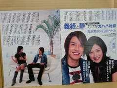 切り抜き[114]Myojo2005.12月号 滝沢秀明&石原さとみ・今井翼