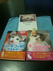 『猫 関連本�B冊セット』